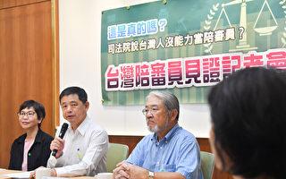 """台湾人没能力当陪审员? 民团:2万余""""台美人""""有资格"""