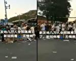 有網傳視頻顯示,北京新發地市場兩三萬人被轉到酒店隔離。(視頻截圖合成)