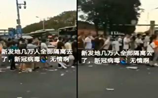 【现场视频】传北京新发地万余人被送酒店隔离