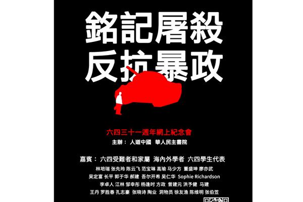 參加六四網上紀念會 陳雲飛、董盛坤遭抓捕