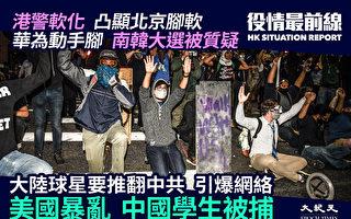 【役情最前线】美国暴乱 有中国学生证实被捕
