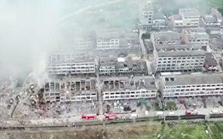 【翻牆必看】浙江發生大爆炸 現場如煉獄