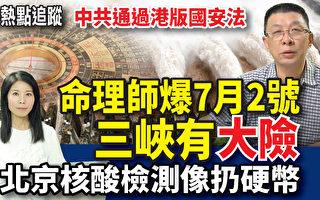 【新闻热点追踪】党媒承认泄洪 命理师预测7月初三峡有险