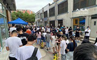 組圖:北京疫情爆發 大批市民排長隊等檢測