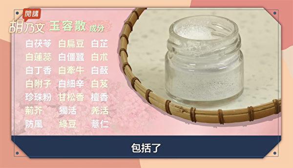 古時候有一個美容方叫作「玉容散」,是慈禧愛用的一個美容品。(胡乃文開講提供)