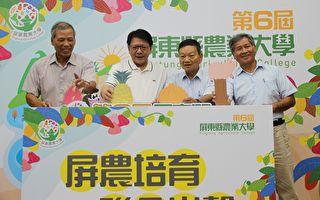 屏東農業大學聯合招生  號召青農加入學習