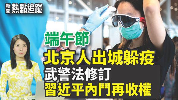 【新闻热点追踪】端午节 北京人出城躲疫?
