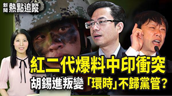 【新闻热点追踪】红二代爆中印冲突中方伤亡数 用意引发猜测