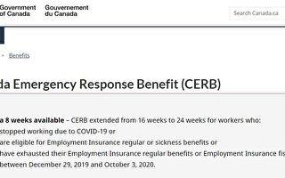 加拿大紧急福利补助金变更须知