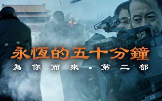 電影《永恆的五十分鐘》六月七日線上播出