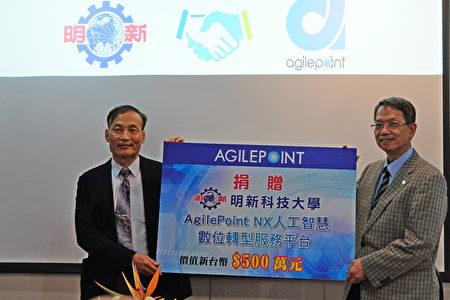 AgilePoint公司2日捐贈價值新台幣500萬元的「人工智慧(AI)數位轉型服務平台」給明新科技大學,由校長林啟瑞(右)與AgilePoint台灣區總經理王冠章(左)代表雙方出席。