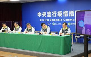 女大生返日确诊 台指挥中心紧急疫调140人