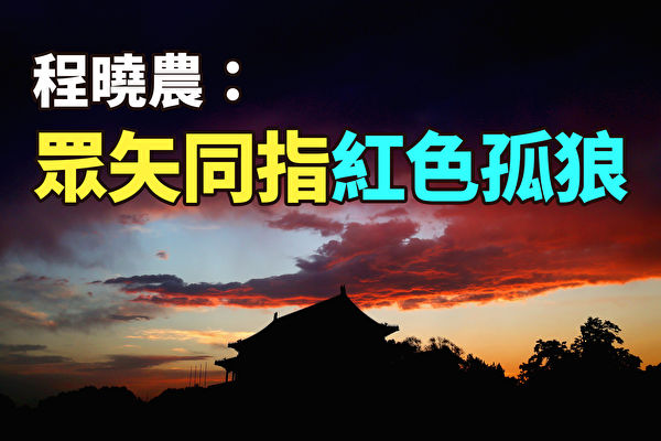 【纪元播报】程晓农:众矢同指红色孤狼