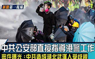 【新聞第一現場】中共公安部急稱「指導」港警