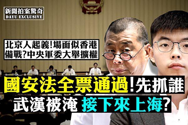 【拍案惊奇】暴雨洪峰上海危险 国安法恐吓港人