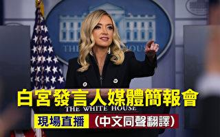 【直播】白宫简报会:抗议持续 暴力缓解