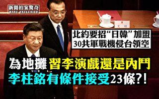 【拍案驚奇】北京為地攤內鬥?香港6月抗爭