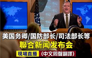 【直播】美國務卿/防長/司法部長等聯合新聞會