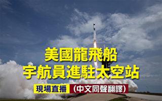 【直播】龍飛船上太空 宇航員進駐太空站