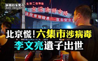 【拍案惊奇】二次爆发威胁 北京六集市紧急关闭