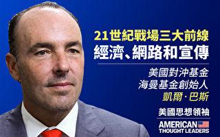 【思想领袖】投资家:香港银行危机将至
