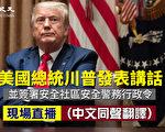 【直播】川普发表讲话及签署执法改革行政令