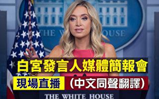 【直播】白宫简报会:第四轮刺激方案在讨论中