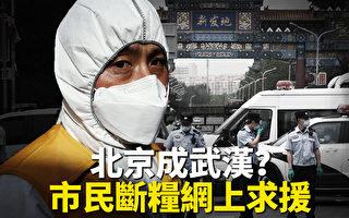 【新闻看点】北京成武汉?有市民断粮网上求援