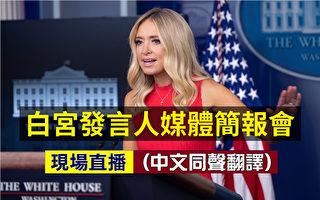 【直播】白宫疫情简报会:227万人确诊