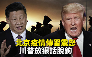 【新聞看點】川普警告脫鉤 北京疫情傳習震怒