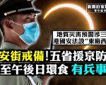 【拍案惊奇】港国安法设东厂西厂 日食预兆兵事?