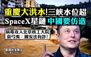 """【拍案惊奇】长江洪水预警 美""""星链""""能推墙吗?"""