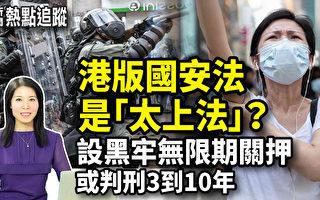 【新聞熱點追蹤】香港設黑牢? 國安法實施細則曝光
