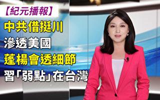 【纪元播报】中共借挺川渗透美国 习弱点在台湾