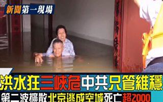 【新闻第一现场】洪水狂 三峡危 疫情局部反弹