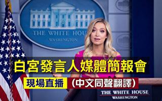 【直播】白宫简报会:连3天确诊超4万人