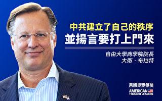 【思想领袖】布拉特:中共改秩序 扬言打台湾