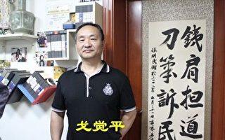 蘇州戈覺平案中止審理 家屬控法院違法
