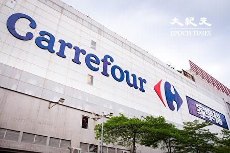 家乐福集团2日宣布,已与Dairy Farm集团签署协议,收购Dairy Farm集团在台湾的惠康百货股份有限公司的全部股份。