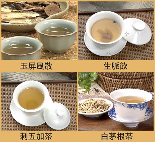 9种茶饮消暑解渴、止汗提神。图为玉屏风散、生脉饮、刺五加茶喝白矛根茶。(胡乃文开讲)