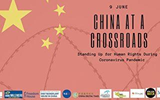 加智库研讨会:中共疫情期间加剧人权迫害