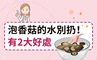 泡香菇的水別扔,香菇水營養豐富。(大紀元)