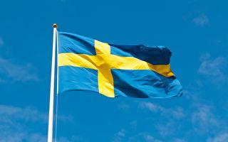 瑞典议员提案 促驻台机构更名正式办事处