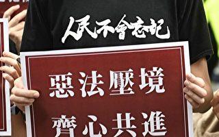 中共国安法通缉美国公民 蓬佩奥再次反击