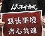 譴責中共香港國安法 UN專家罕見公開信函