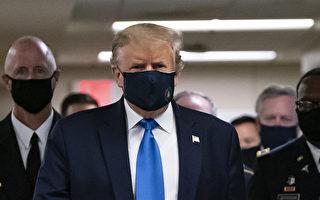 【最新疫情7·11】川普總統首次戴口罩