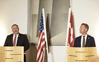 蓬佩奥到访 专家:丹麦对华政策发生根本变化