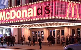 纽约麦当劳总部关门大吉 新旗舰店在45街