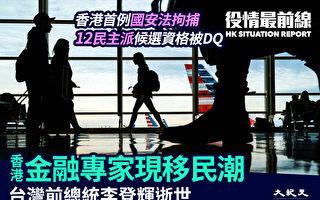【役情最前線】香港金融專家現移民潮