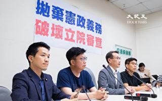蓝营阻陈菊上台报告 绿营批:抛弃宪政义务